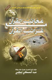 Ajaib Ul Quran Pdf