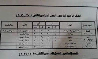 جدوال امتحانات اخر العام 2016 محافظة كفر الشيخ بعد التعديل 12963493_260952400919936_6126680584000975606_n