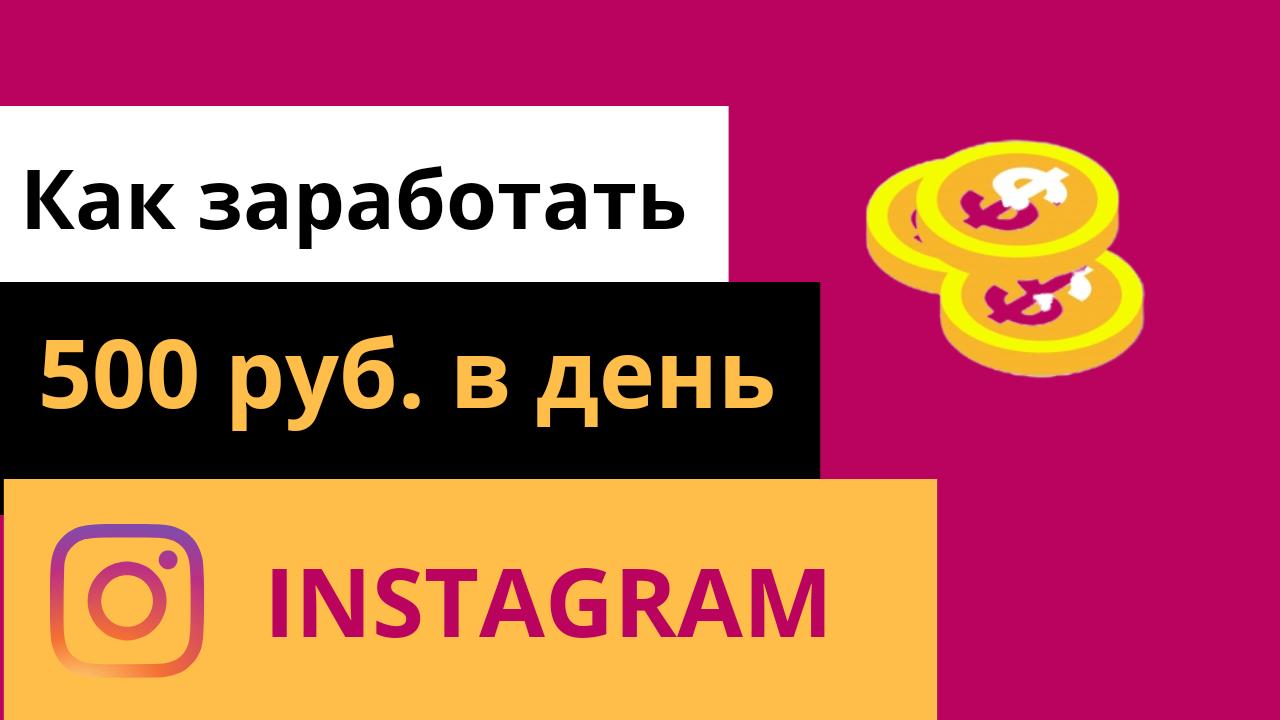 Как заработать раскруткой сайтов бесплатная реклама в интернете где разместить в иркутске