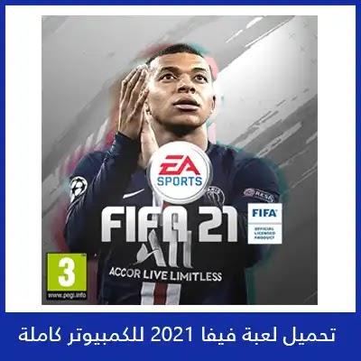 تحميل لعبة فيفا 2021 fifa للكمبيوتر
