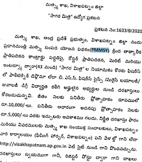 AP Sagar Mitra Recruitment 2020-21 - PMMSY Sagara Mitra