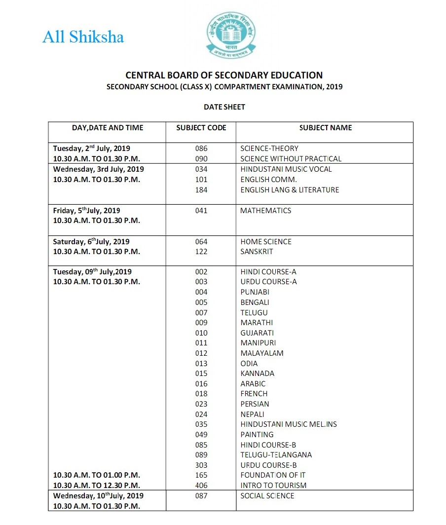 CBSE Compartment 10th Date Sheet
