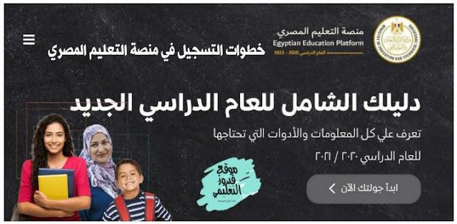 خطوات التسجيل في منصة التعليم المصري  للطلاب والمعلمين وأولياء الامور  نظام تعليم جديد2021