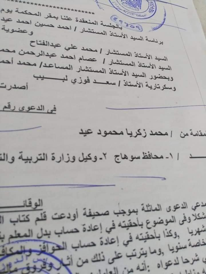 أول رد من وزير التربية والتعليم على ما أصدرته محكمة القضاء الاداری بشأن صرف مرتبات المعلمين علی أساسي 2020 1