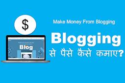 ब्लॉग से पैसा कैसे कमाए - 2021 ( how to make money with Blogging)