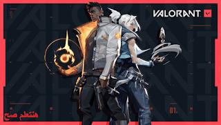 تحميل لعبة VALORANT للكمبيوتر مجانا