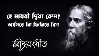 Hey Madhabi Dwidha Keno Lyrics (হে মাধবী দ্বিধা কেন) Rabindra Sangeet