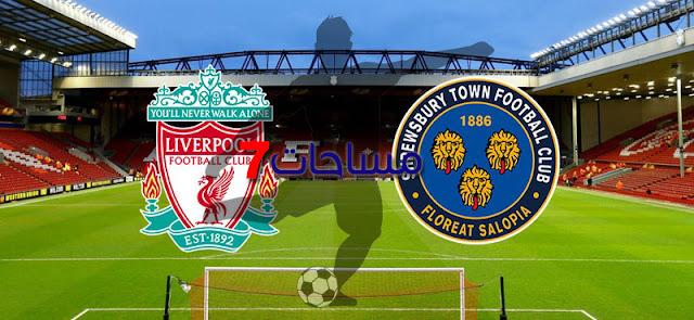 مباراة ليفربول وشوروسبري تاون يلا شوت كورة اليوم الثلاثاء في كأس الإتحاد الإنجليزي 2020 / 2 / 4