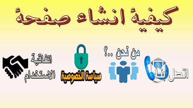 طريقة انشاء صفحة اتصل بنا وسياسة الخصوصية وشروط الاستخدام ومن نحن