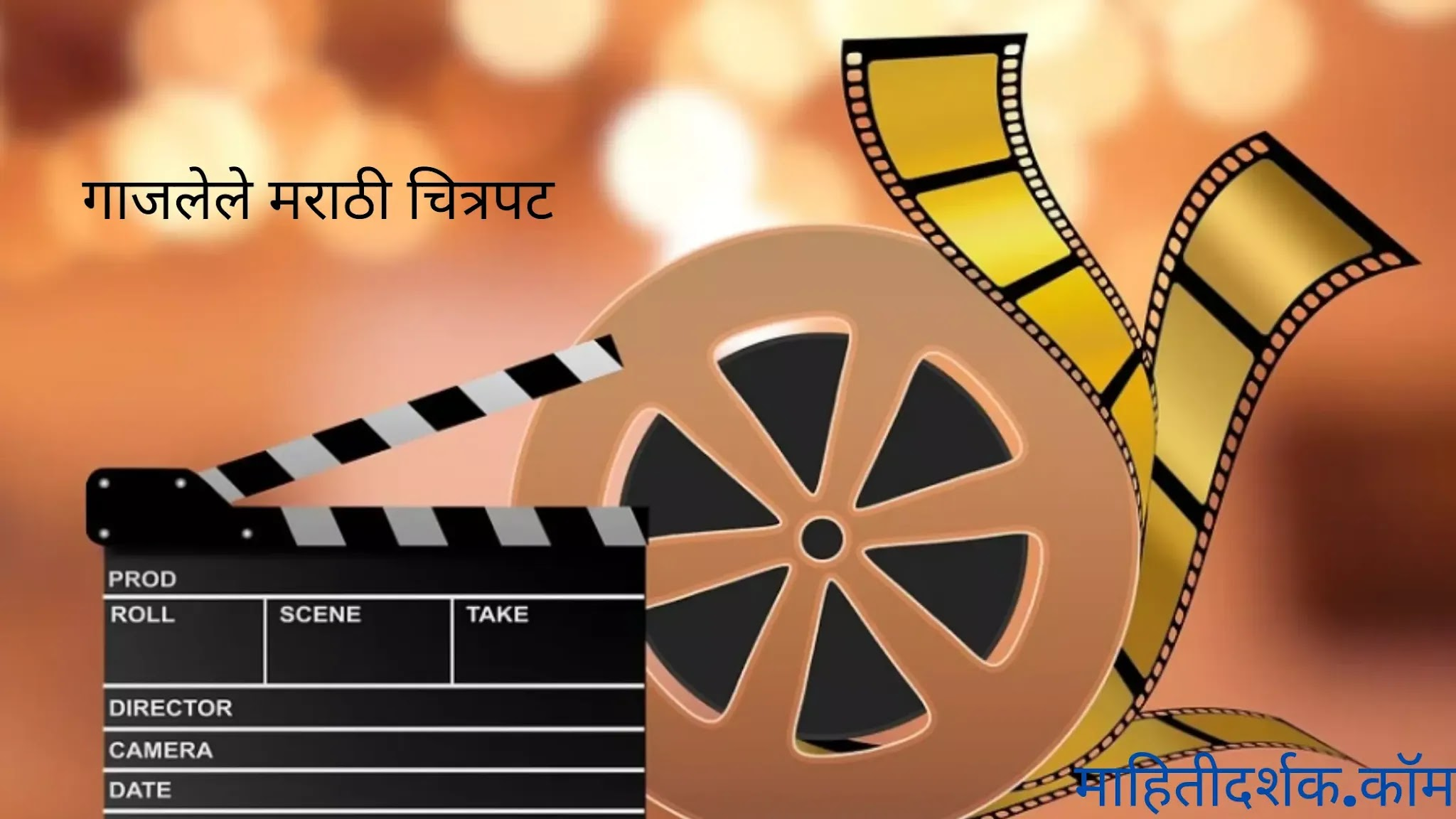Famous Marathi movies in marathi