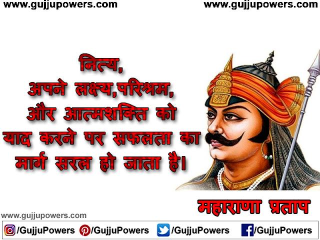 shivaji maharaj and maharana pratap
