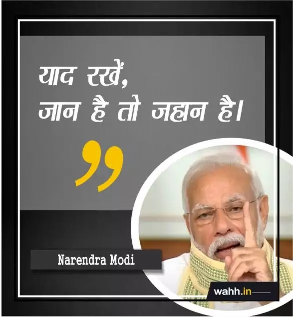 Narendra Modi Best Speech Quotes