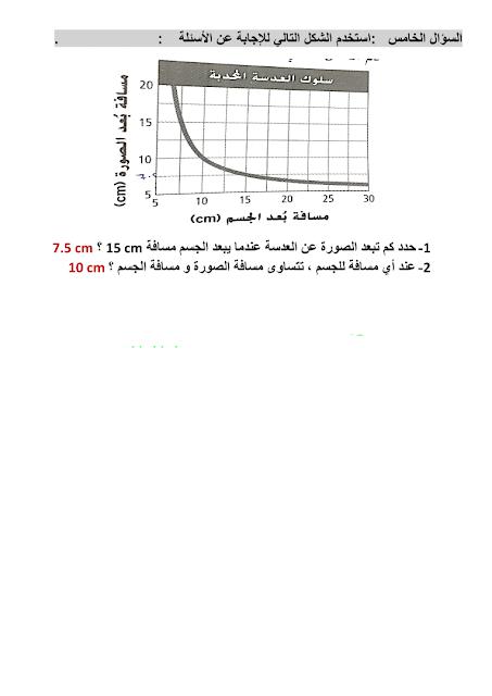 إختبار تجريبي في العلوم للصف الثامن الفصل الدراسي الثاني