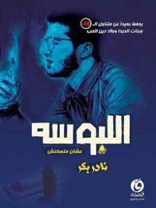 كتاب اللبوسة pdf   نادر بكر