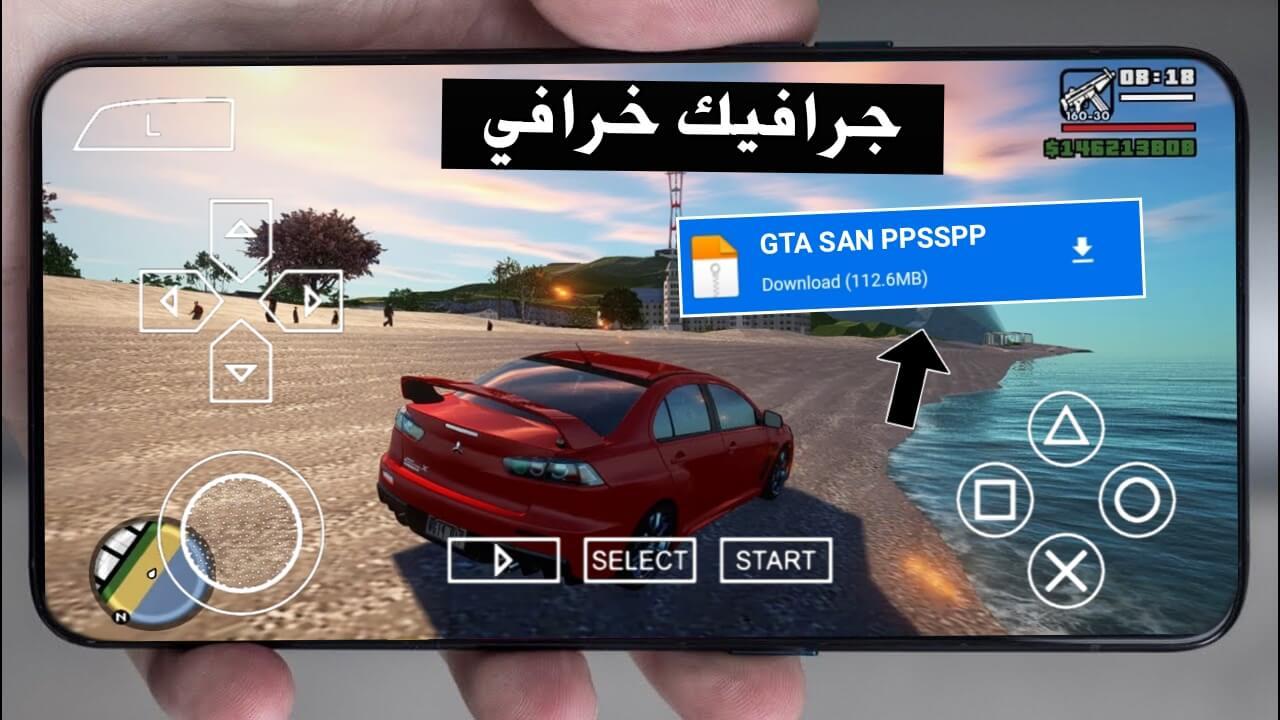 تحميل لعبة GTA San Andreas PPSSPP من ميديا فاير بجرافيك خرافي نسخة 2021 مع قائمة الغش