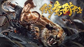 فيلم Tiger Hunter 2020 مترجم