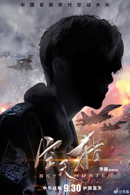 Sky Hunter Luhan