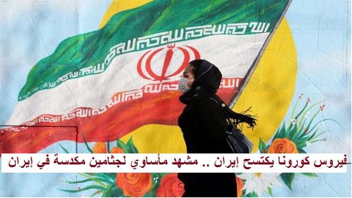 فيروس كورونا يكتسح إيران .. مشهد مأساوي لجثامين مكدسة في إيران
