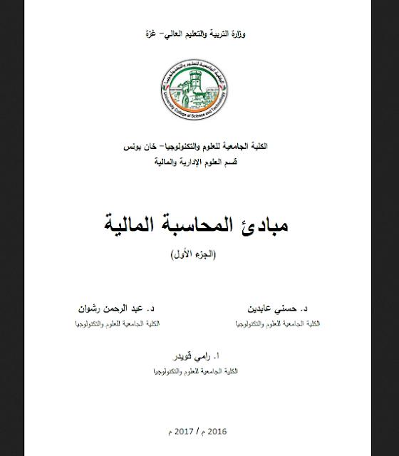 مبادئ المحاسبة المالية pdf