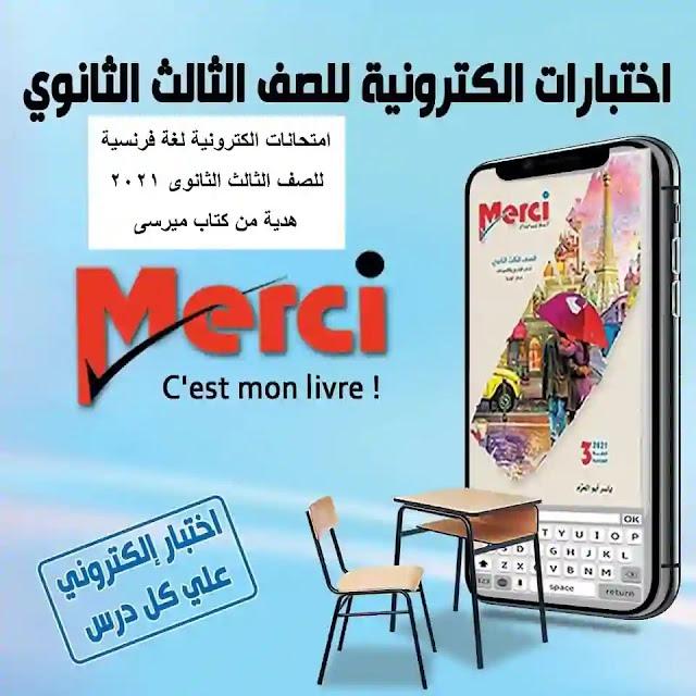 امتحانات الكترونية لغة فرنسية (على دروس الوحدة الثانية) للصف الثالث الثانوى 2021 من كتاب ميرسى