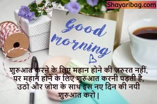 Good Morning Shayari Hindi 2020