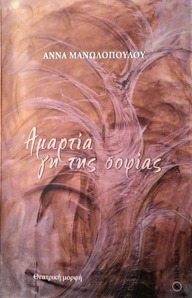 «Αμαρτία γη της σοφίας» στο Χατζηγιάννειο
