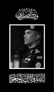 قصة مقتل عبدالعزيز الفغم - أسباب قتل الفغم - أخبار تفاصيل حادث قاتل الفغم