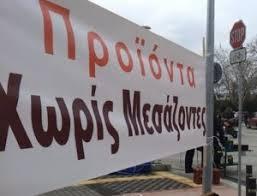 """Γιάννενα: Συνέλευση Σήμερα Του Συνεταιρισμού """"Χωρίς Μεσάζοντες"""""""