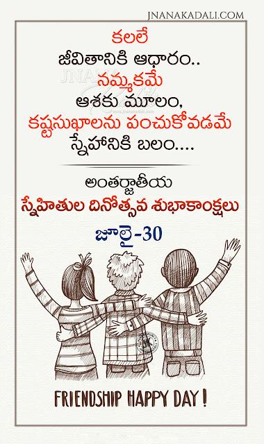 happy friendship day 2020 greetings in telugu, telugu snehitula dinotsava subhakankshalu greetings, happy friendship day vector wallpapers, friendship quotes in telugu