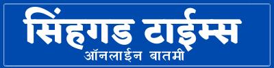 Sinhagad Times