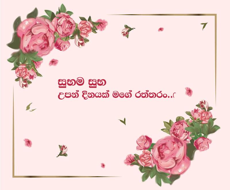 "Sinhala Wishes And Sms À·ƒ À·""ල À·ƒ À¶·à¶´ À¶ À¶¸ À¶'කත À·€"