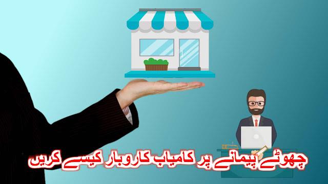 چھوٹے پیمانے پر کامیاب کاروبار کیسے کریں-How To Make A Small Business Successful