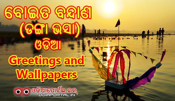 aa ka ma bai pana gua thoi kartika purnima odisha orissa greetings wallpapers odia messages, oriya wallpaper danga vasa danga bhasa message wallpaper Download *Boita Bandana (Danga Bhasa)* 2015 Odia Greetings, Scraps And Wallpapers (HD) ବୋଇତ ବନ୍ଦାଣ ଡଙ୍ଗା ଭସା ଆ କା ମା ବୋଇ ପାନ ଗୁଆ ଥୋଇ କାର୍ତ୍ତିକ ପୂର୍ଣ୍ଣିମା
