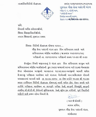 http://www.myojasupdate.com/2019/08/gsssb-bin-sachivalay-clerck-exam.html