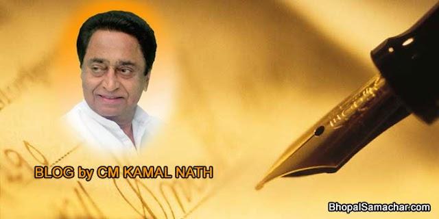 किसानों के नाम सीएम कमलनाथ का खुला-खत | BLOG by CM KAMAL NATH