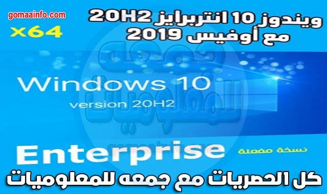ويندوز 10 انتربرايز 20H2 مع أوفيس 2019 | Windows 10 Enterprise and Office 2019