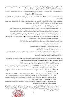 التسجيل الأولي لحاملي شهادة البكالوريا 2.jpg