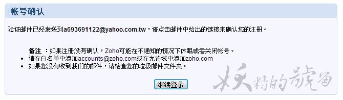 3 - [教學] ZOHO 免費的自訂域名電子信箱(Custom Domain Email)