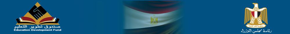 رئاسة مجلس الوزراء  صندوق تطوير التعليم  وحدة شهادة النيل الدولية