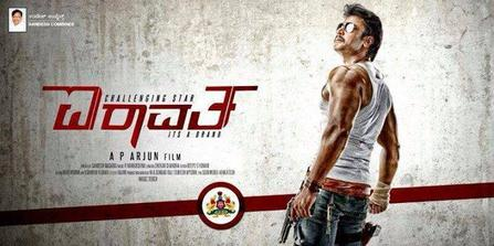 Mr. Airavata (2015) is an Indian Kannada action film written and directed by A. P. Arjun in 2015. The film is produced by Sandesh Nagraj under the production banner of Sandesh Combines and starred by Darshan, Urvashi Rautela and Prakash Raj in the lead roles. The film is about Ganesh's sister's suicide for not getting justice of rape, he becomes a policeman and fights against corruption and injustice with his power.     Watch the movie Mr. Airavata (2015) Hindi dubbed here...