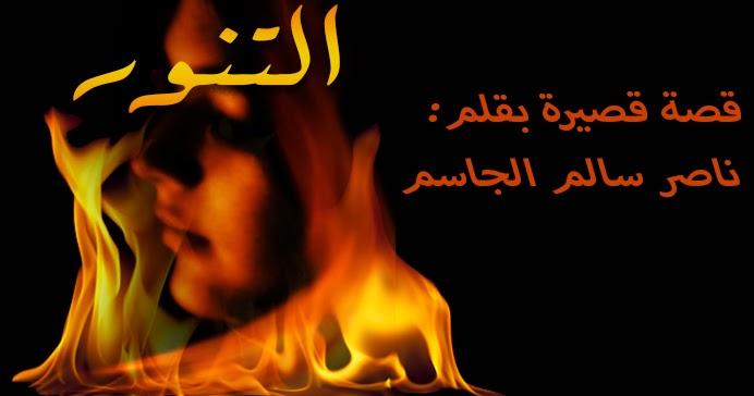 naser-al-jasem.blogspot.com