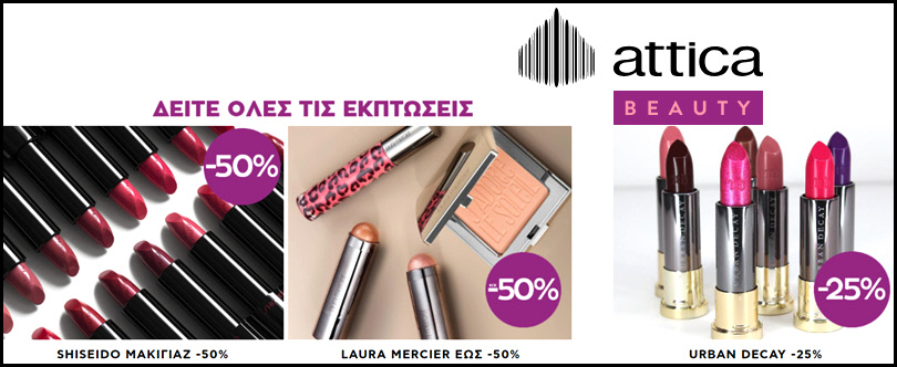 attica-beauty-kalokairines-ekptoseis