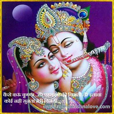 Radhe Krishna Whatsapp DP