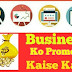 Apne Business Ki Free Me Advertising Kaise Kare [100% WorKinG ]