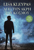 https://www.culture21century.gr/2020/03/apo-thn-akrh-toy-kosmoy-ths-lisa-kleypas-book-review.html