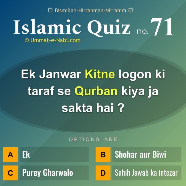 Islamic Quiz 71 : Ek Janwar Kitne logon ki taraf se Qurban kiya ja sakta hai?