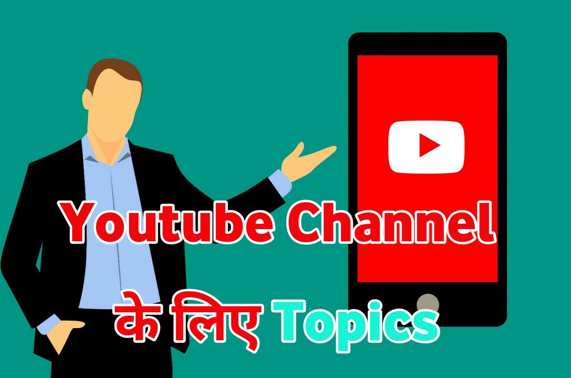 Youtube channel ke liye best topics