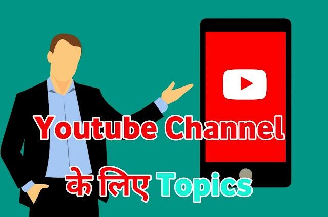 यूट्यूब चैनल के लिए बेस्ट fast growing 17 topic 2020