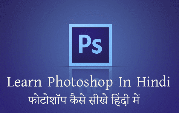 how-to-learn-photoshop-hindi