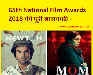 national-film-awards-2018-full-list